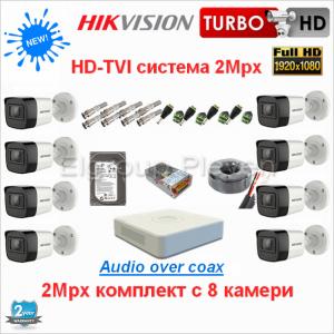 Full HD комплект за видеонаблюдение Hikvision, HDTVI, 8-камери 2MP